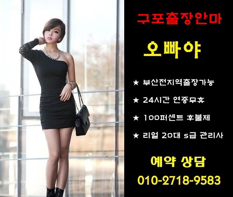 구포출장안마 설레임 010-4072-9901 [부산출장마사지]