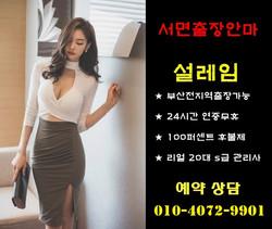 서면출장안마 설레임 010-4072-9901 [부산출장마사지]