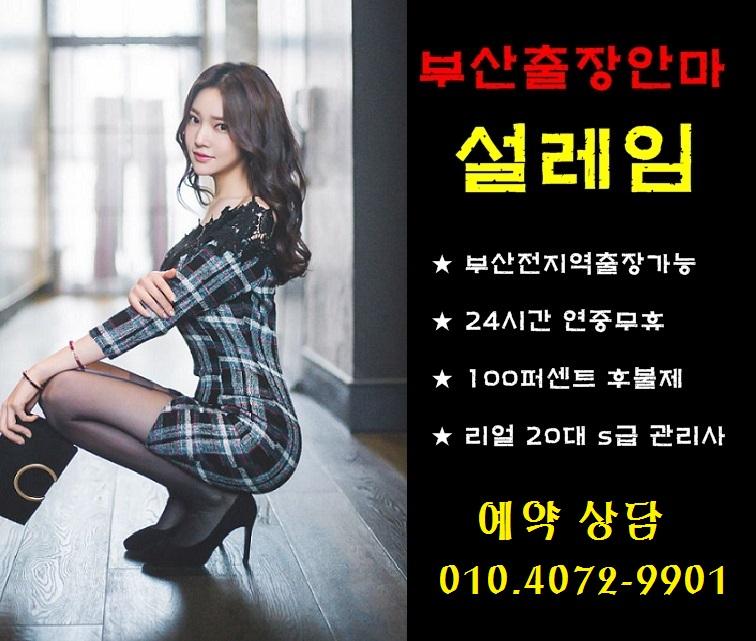 부산출장안마 설레임 010-4072-9901 [부산출장마사지]