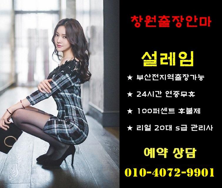 창원출장안마 설레임 010-4072-9901 [부산출장마사지].jpg