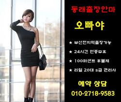 동래출장안마 설레임 010-4072-9901 [부산출장마사지]