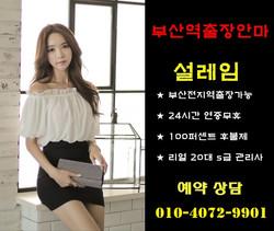 부산역출장안마 설레임 010-4072-9901 [부산출장마사지].jpg.