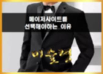 메이저토토사이트 먹튀검증 미슐랭.png