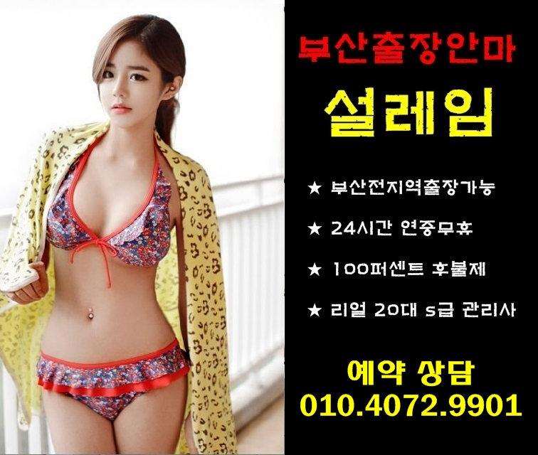 부산출장안마 설레임 010-4072-9901 [부산출장마사지].jpg
