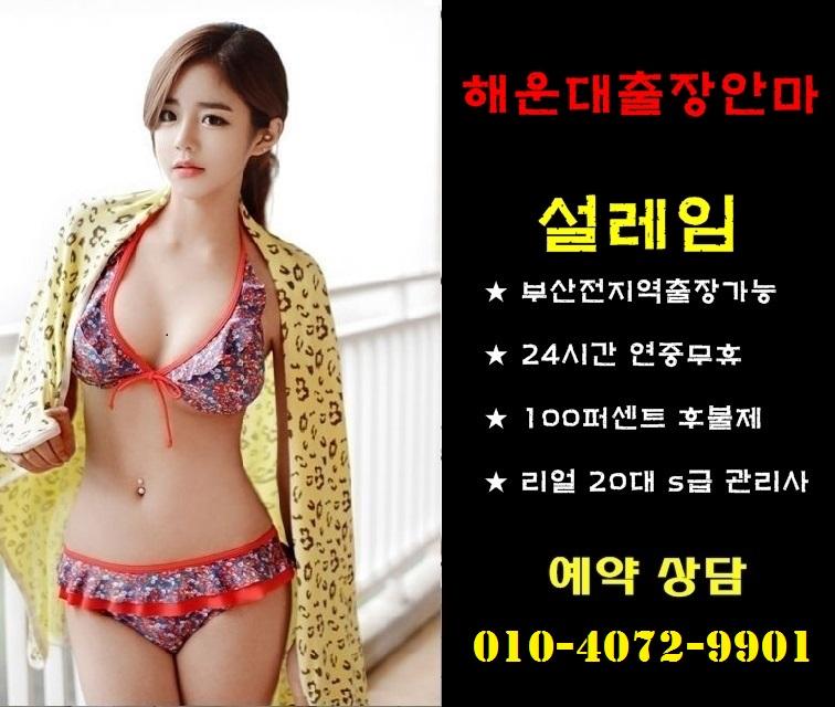 해운대출장안마 설레임 010-4072-9901 [부산출장마사지]