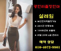 광안리 출장안마 설레임 010-4072-9901 [부산출장마사지]