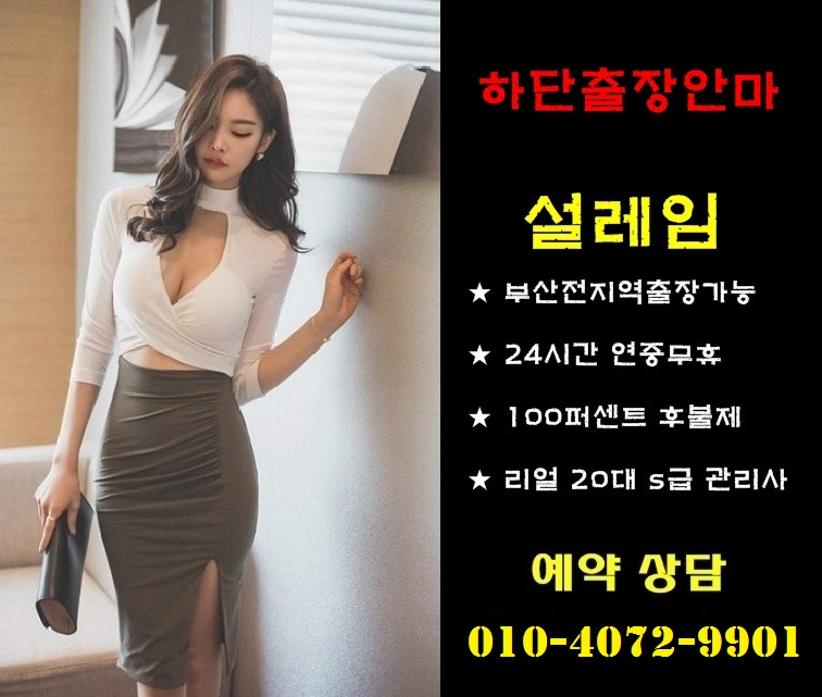 하단출장안마 설레임 010-4072-9901 [부산출장마사지]
