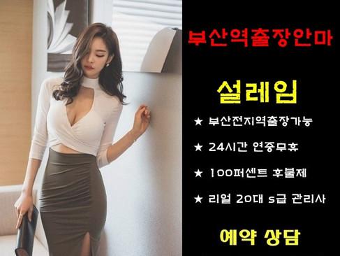 부산역출장안마 설레임 010-4072-9901 [부산출장마사지].jpg