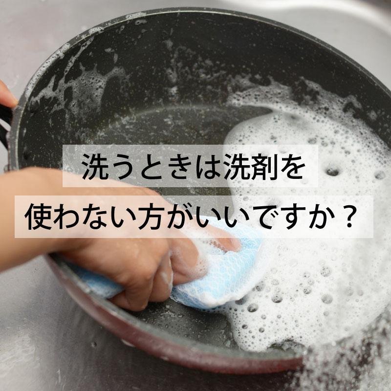 Q4 フライパンを洗うときは洗剤を使わないほうがいいですか?
