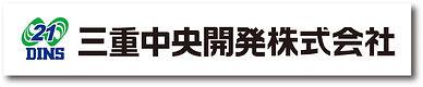 三重中央開発ロゴ