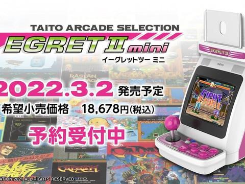 Taito stellt EGRET II Mini Arcade Cabinet vor
