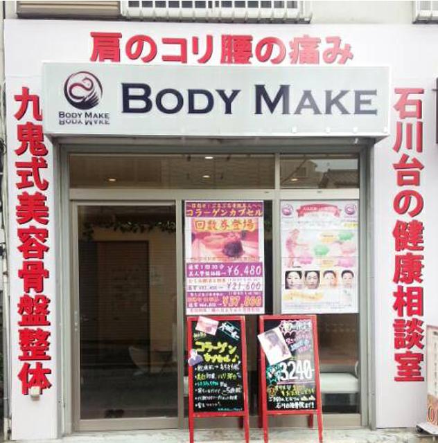 石川台店舗