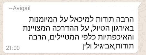 מדריך טיולים בישראל
