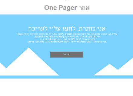 One Page - אתר עמוד אחד