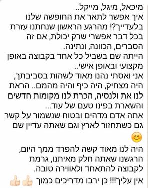 מדריך טיולים תל אביב
