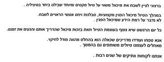 מורה דרך ישראלי