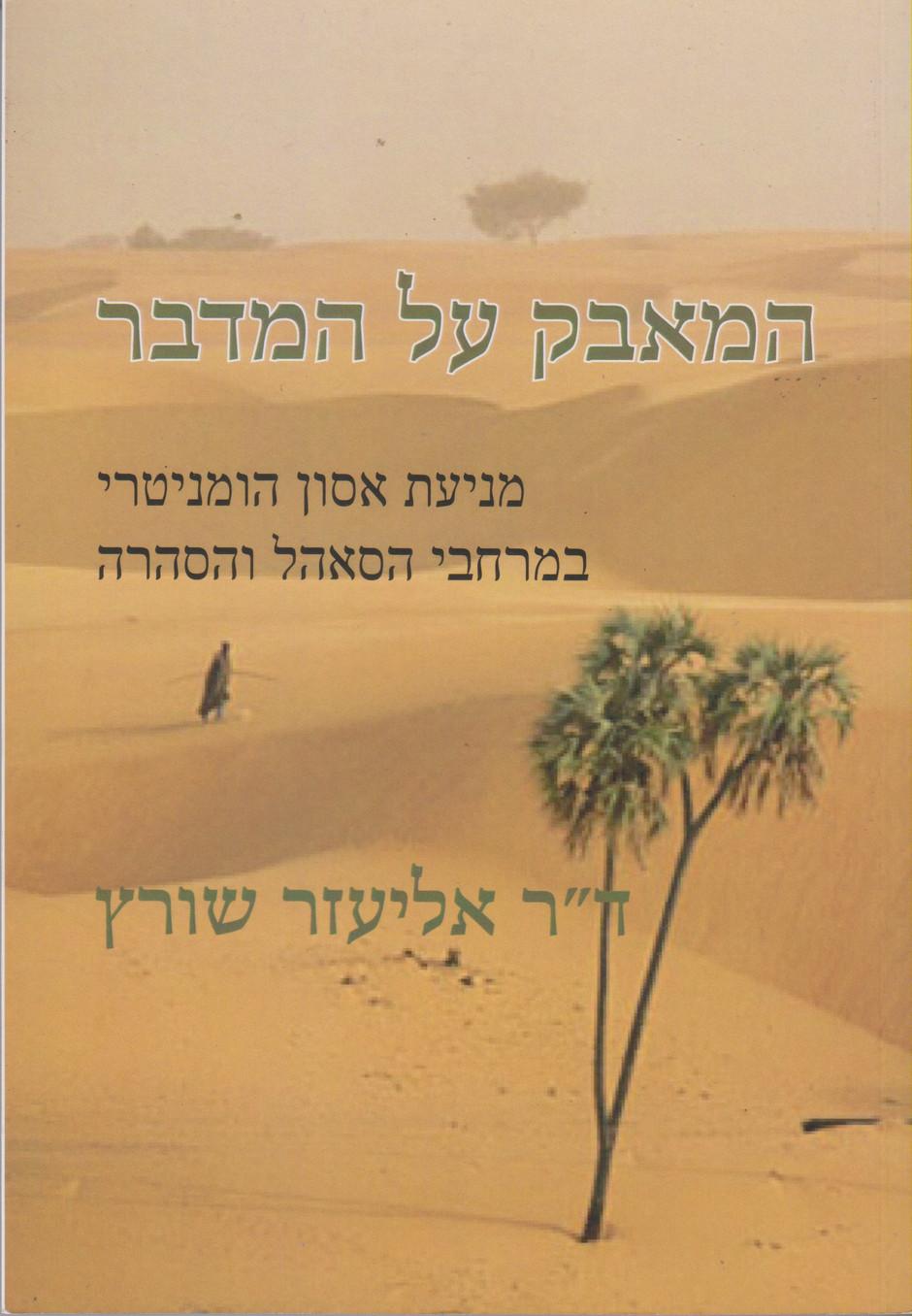 המאבק על המדבר / אליעזר שורץ