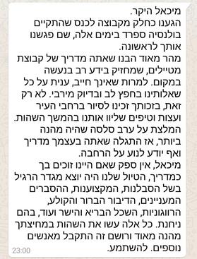 מדריך טיולים חיפה