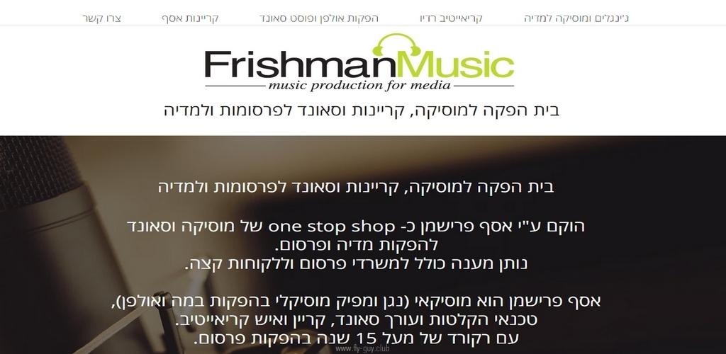אסף פרישמן - מוסיקה - Fly Guy - Fly Guy