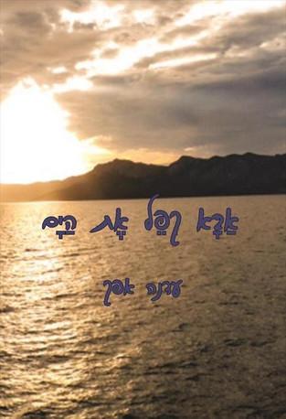 אבא קיפל את הים / עדנה אפק