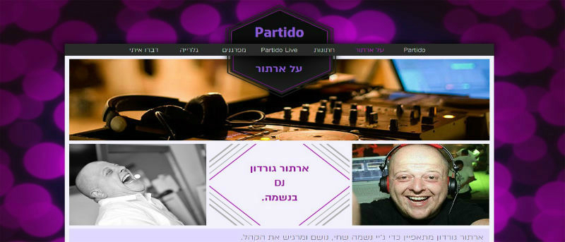 Partido - ארתור גורדון