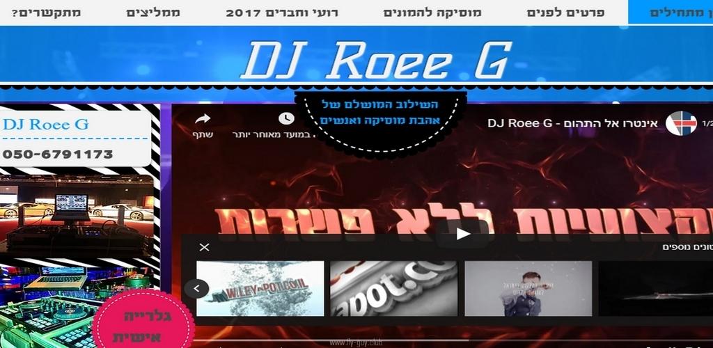 DJ Roee G - תקליטנים - Fly Guy - Fly Guy