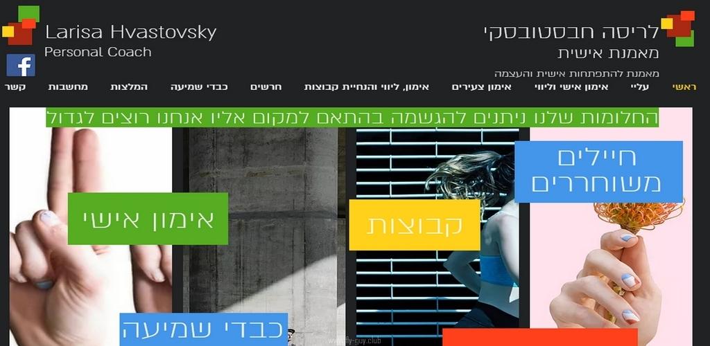לריסה חבטובסקי - מטפלים - Fly Guy - Fly
