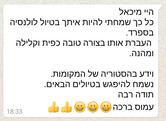מורה דרך יהודים