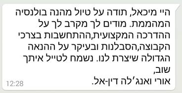 מורה דרך ירושלים