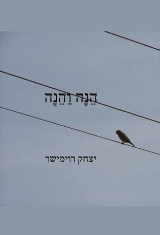 הֵנָה וַהֵנָה / יצחק רוימישר