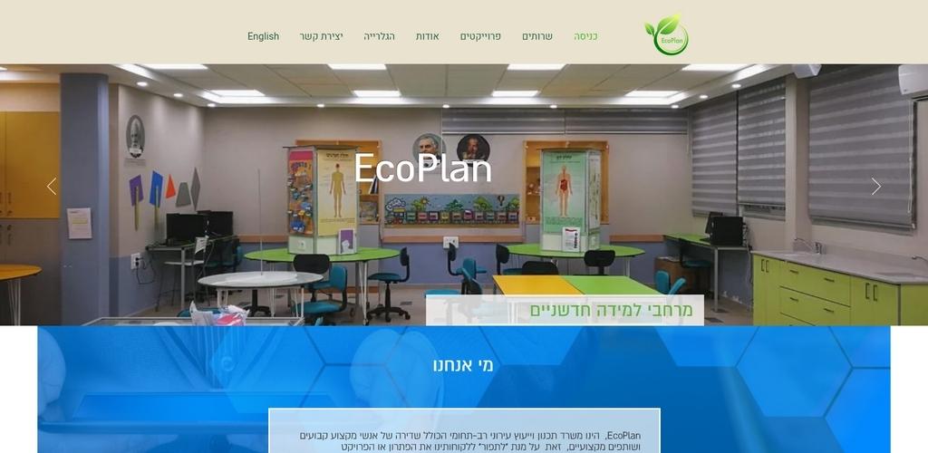 Eco Plan - תדמית - Fly Guy - Fly Guy - W