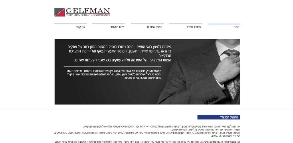 גלפמן - רואה חשבון - Fly Guy - Fly Guy -