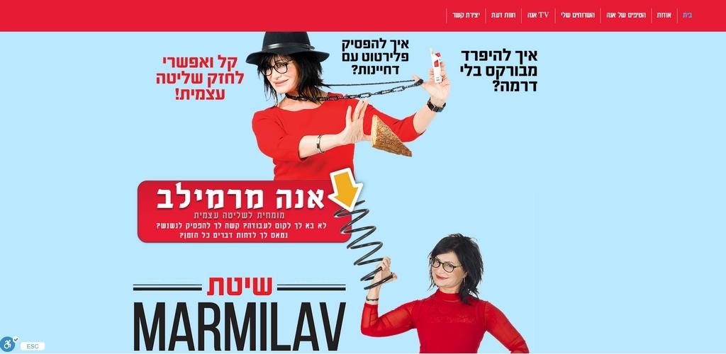 אנה מרמילב - מטפלים - Fly Guy - Fly Guy