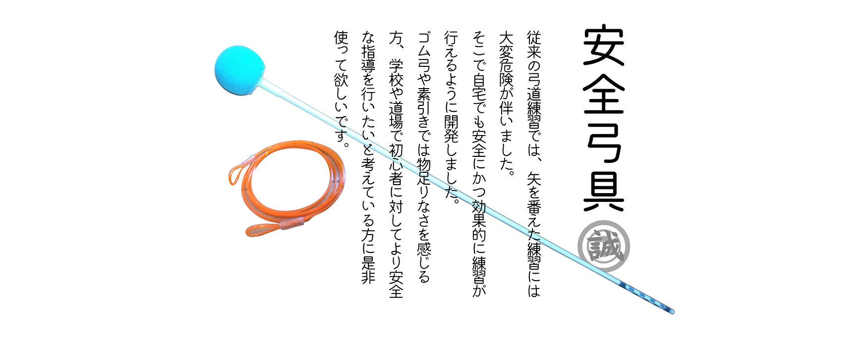 安全弓具ホームページ画像.jpg