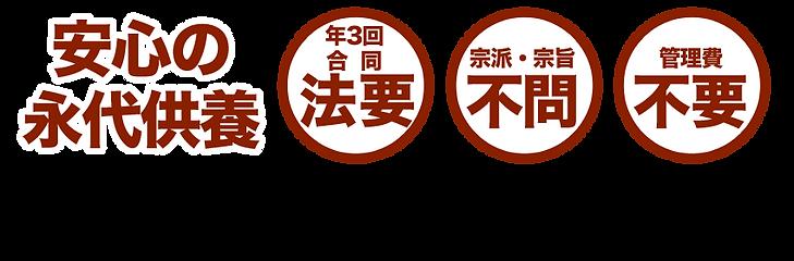永代供養塔|フジグローバルカンパニー(株) 京都|日本