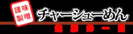 ラーメン,元祖,大栄,本店,河原町丸太町,京都市