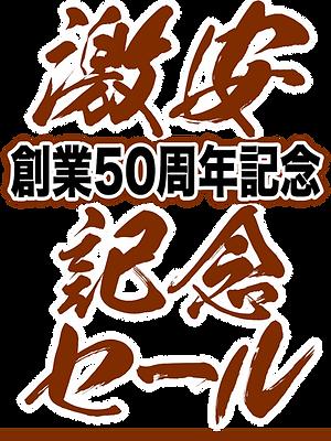 2021_03_墓ディスカウント題字.png