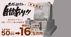 洋墓特別セール