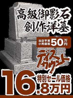 2021_03_墓ディスカウント大001.png