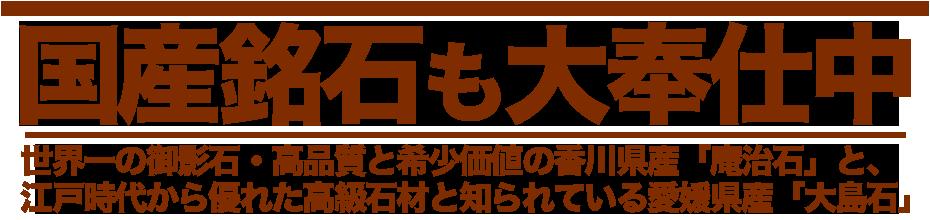富士_国産銘石_SALEバナー.png