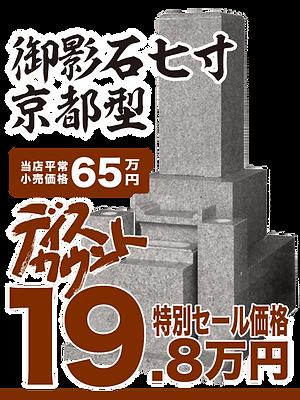 2021_03_墓ディスカウント大002.png