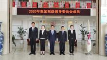 2020-04-20 欣华恒集团2020年主要领导机构亮相