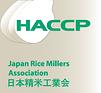 精米HACCP認定ロゴマーク