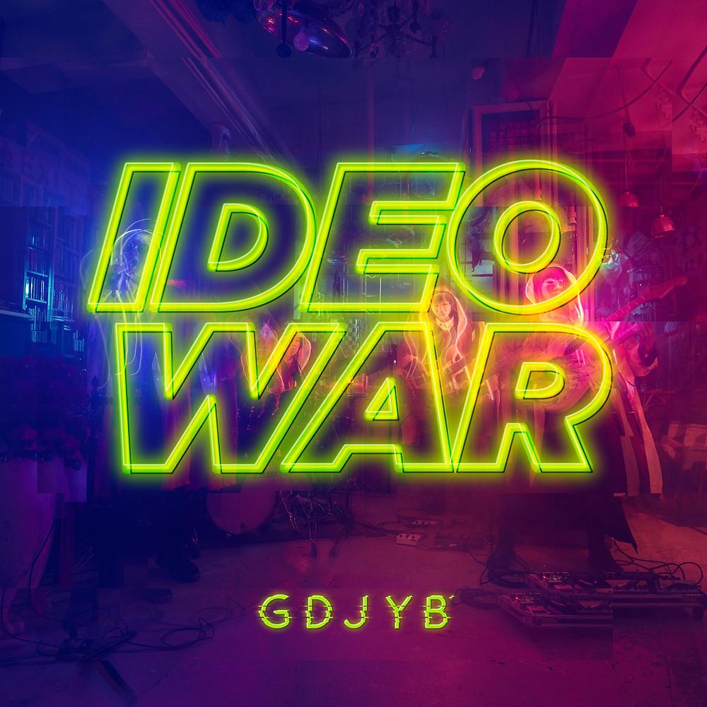 GDJYB / Ideo War