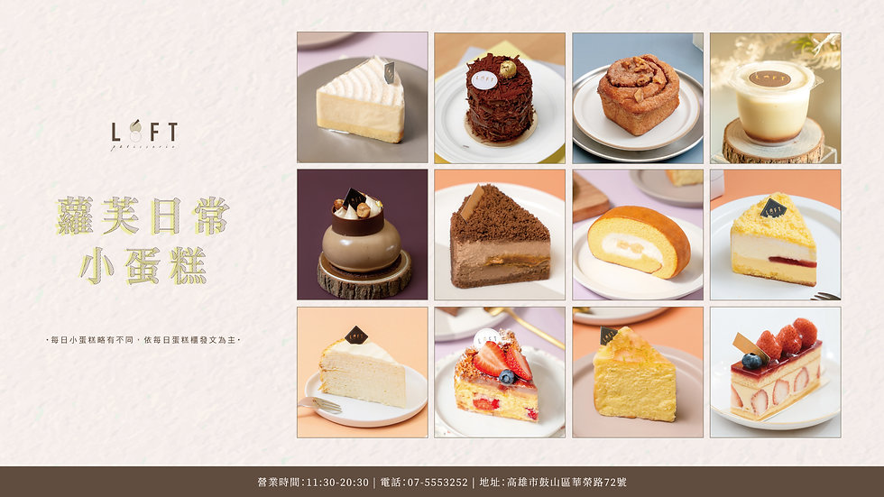 蘿芙日常小蛋糕16-9.jpg