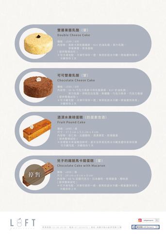 彌月試吃說明菜單3-2.jpg