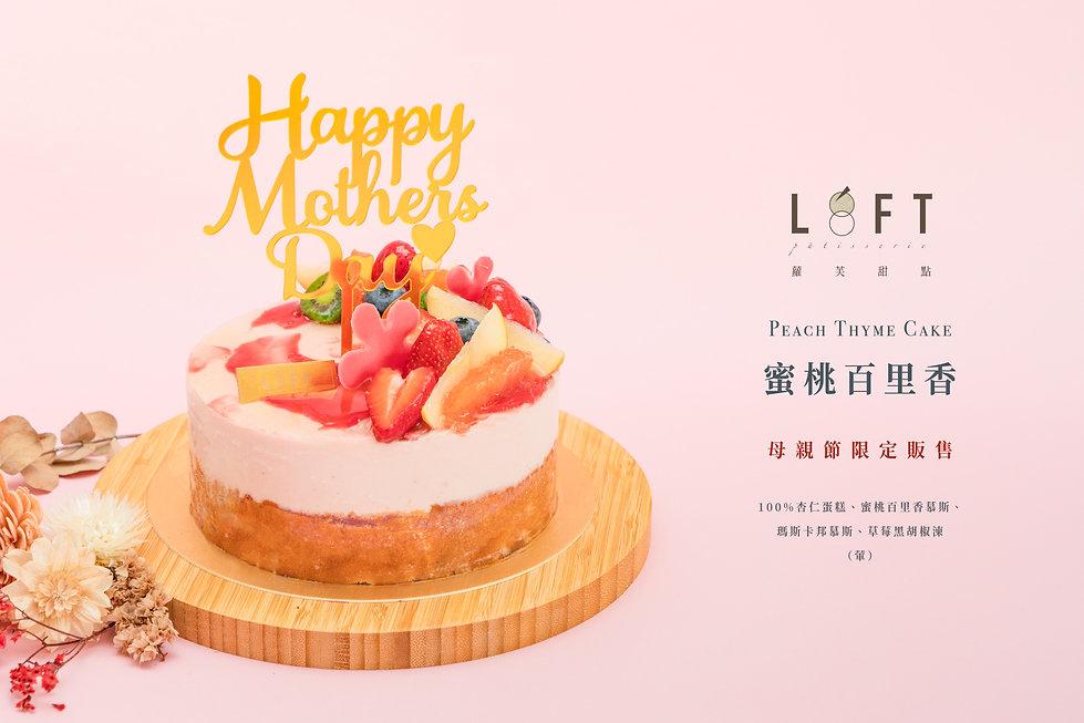 蘿芙甜點母親節蛋糕蜜桃百里香