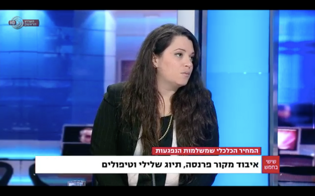 Arutz Sheva, MK Broshi alleged sexual harassment scandal