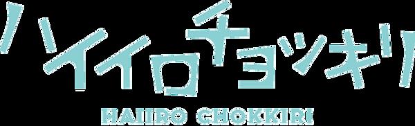 haiiro_logo_000.png