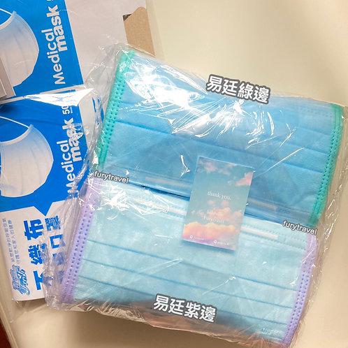 台灣製易廷雙色口罩(綠邊)